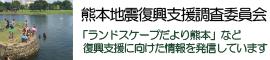 熊本地震復興支援調査委員会